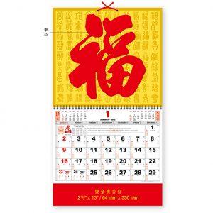 Pak Fok Calendar 百福月曆