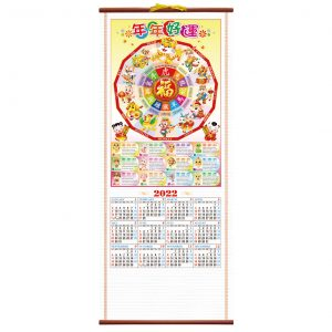 Cane Wallscroll Calendar 竹簾年畫